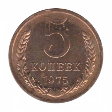 Монета 5 копеек 1975 года