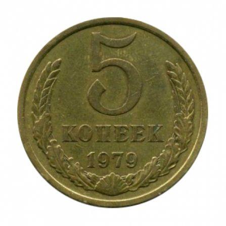 Монета 5 копеек 1979 года