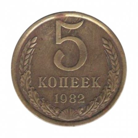 Монета 5 копеек 1982 года