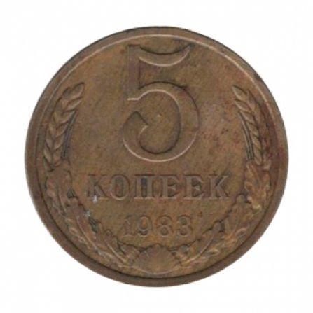 Монета 5 копеек 1983 года