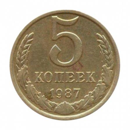 Монета 5 копеек 1987 года