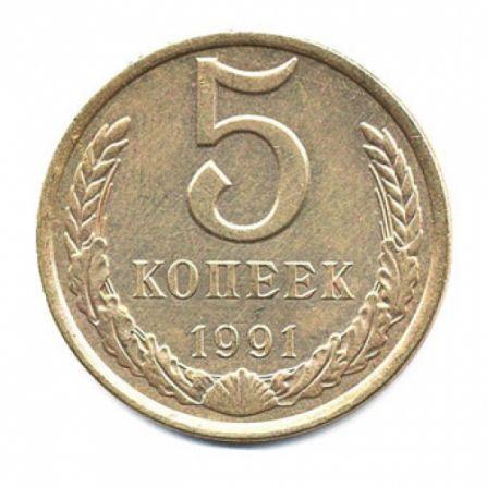 Монета 5 копеек 1991 года