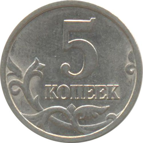 Монета 5 копеек 2005 года