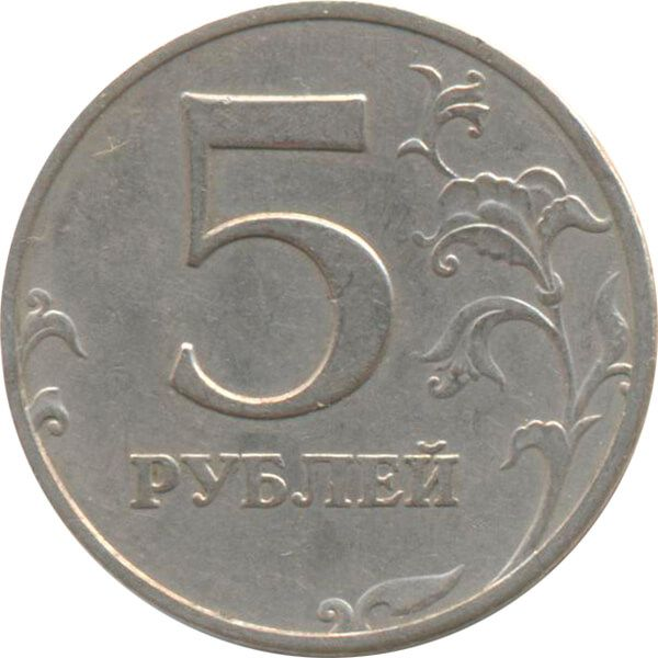 Монета 5 рублей 2008 года