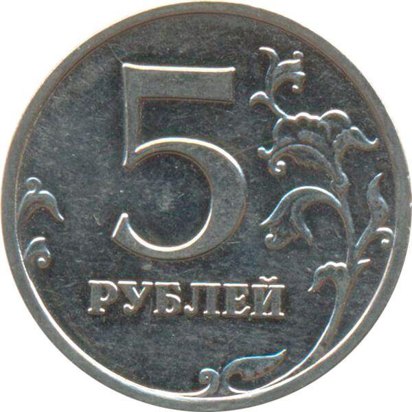 Монета 5 рублей 2010 года