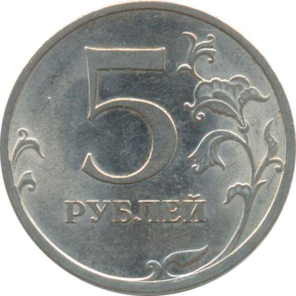 Монета 5 рублей 2014 года