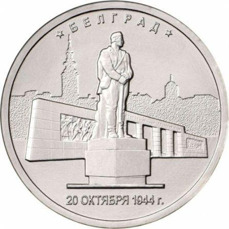 Монета 5 рублей Белград