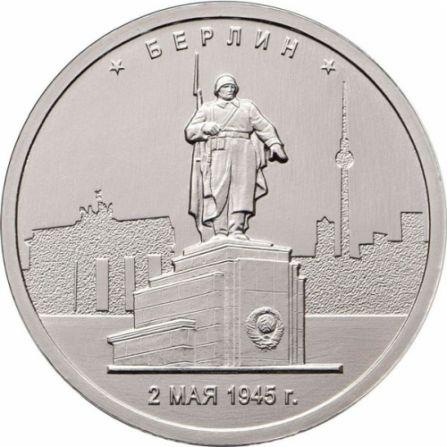 Монета 5 рублей Берлин