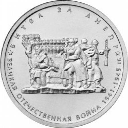 Монета 5 рублей Битва за Днепр