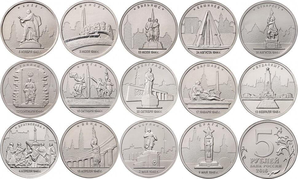 """Набор монет """"Освобожденные столицы"""""""