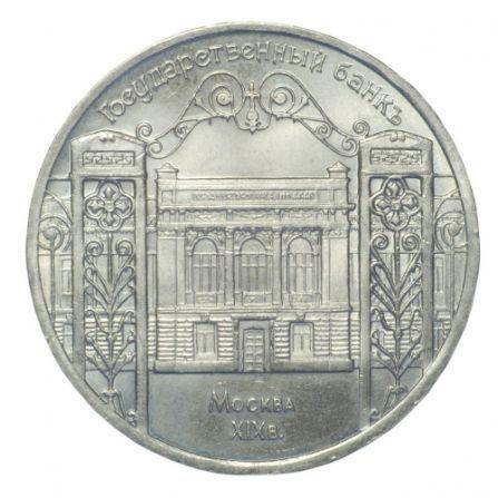 Монета 5 рублей Государственный банк