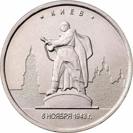 Монета 5 рублей Киев