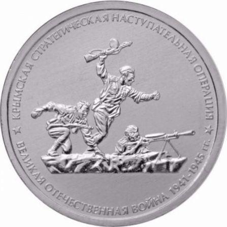 Монета 5 рублей Крымская стратегическая наступательная операция