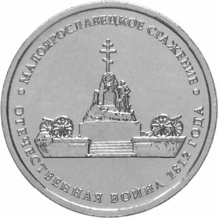 Монета 5 рублей Малоярославецкое сражение