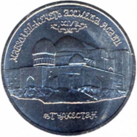 Монета 5 рублей Мавзолей Ахмеда Ясави
