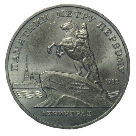 Монета 5 рублей Памятник Петру Первому
