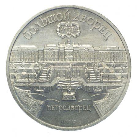 Монета 5 рублей Петродворец