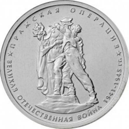 Монета 5 рублей Пражская операция