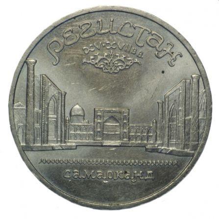 Монета 5 рублей Регистан в Самарканде