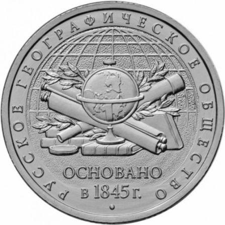 Монета 5 рублей Российское географическое общество
