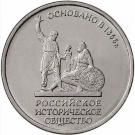 Монета 5 рублей Российское историческое общество