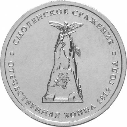Монета 5 рублей Смоленское сражение