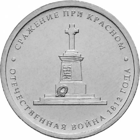 Монета 5 рублей Сражение при Красном