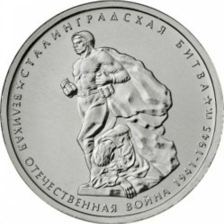 Монета 5 рублей Сталинградская битва