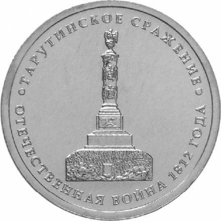 Монета 5 рублей Тарутинское сражение