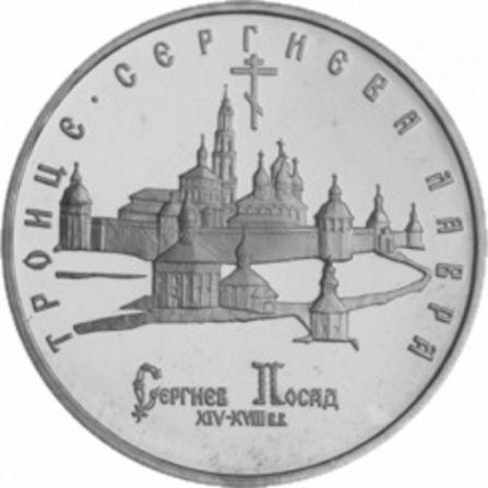 Монета 5 рублей Троице-Сергиева лавра