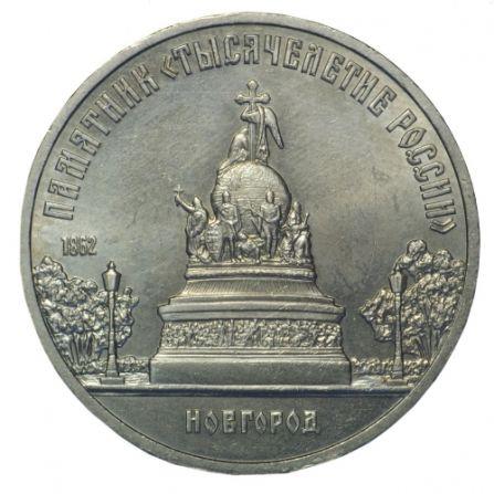 Монета 5 рублей Тысячелетие России