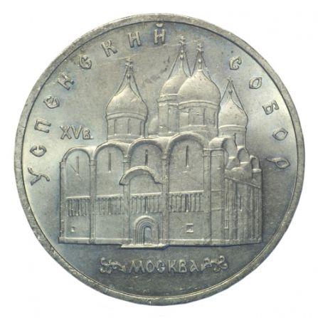 Монета 5 рублей Успенский собор