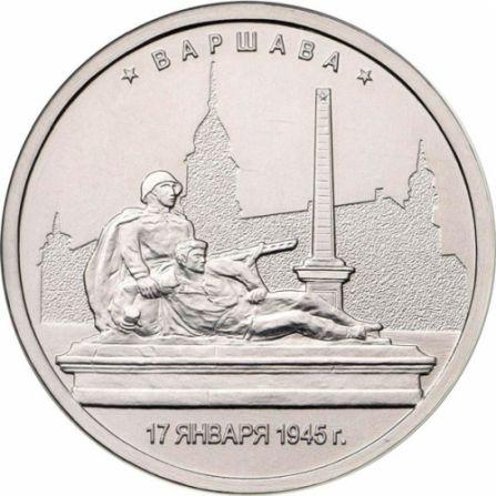 Монета 5 рублей Варшава
