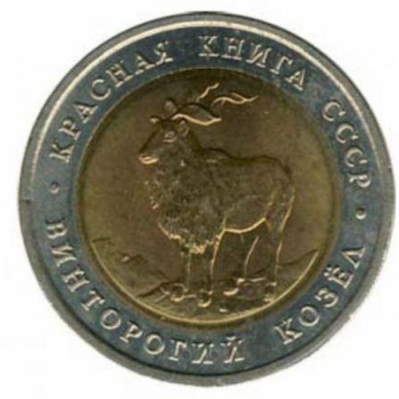 Монета 5 рублей Винторогий козел