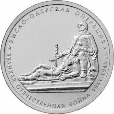 Монета 5 рублей Висло-Одерская операция