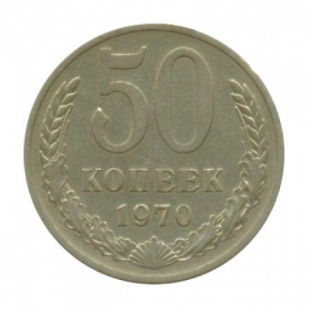 Монета 50 копеек 1970 года