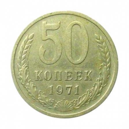 Монета 50 копеек 1971 года