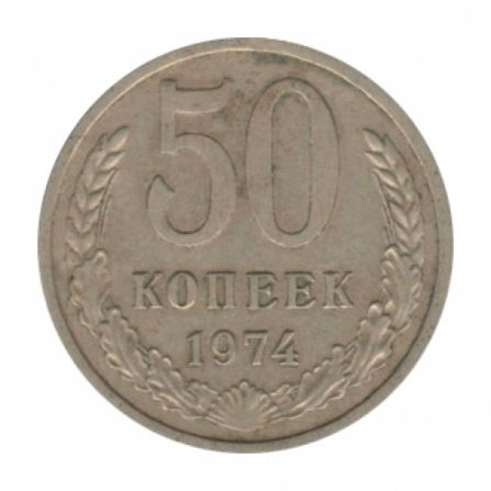 Монета 50 копеек 1974 года