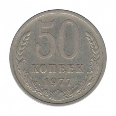 Монета 50 копеек 1977 года