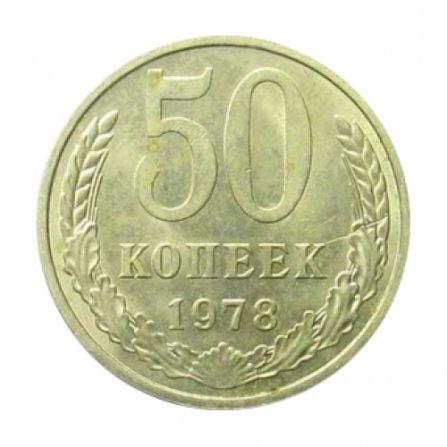 Монета 50 копеек 1978 года