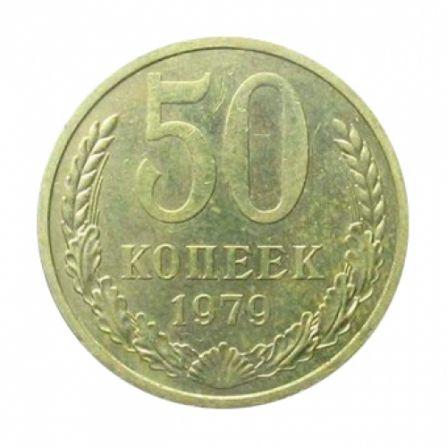 Монета 50 копеек 1979 года