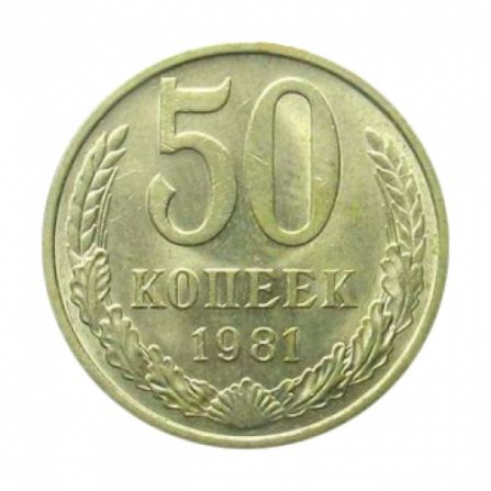 Монета 50 копеек 1981 года