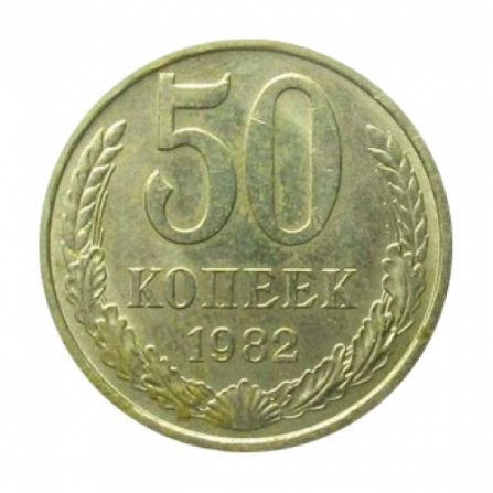 Монета 50 копеек 1982 года