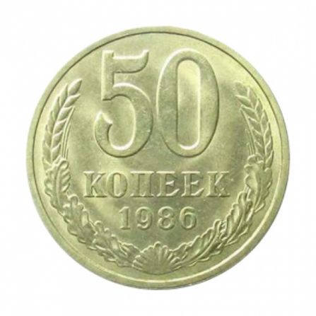 Монета 50 копеек 1986 года