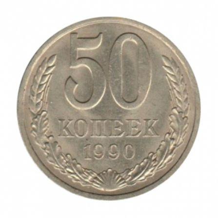 Монета 50 копеек 1990 года