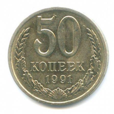 Монета 50 копеек 1991 года