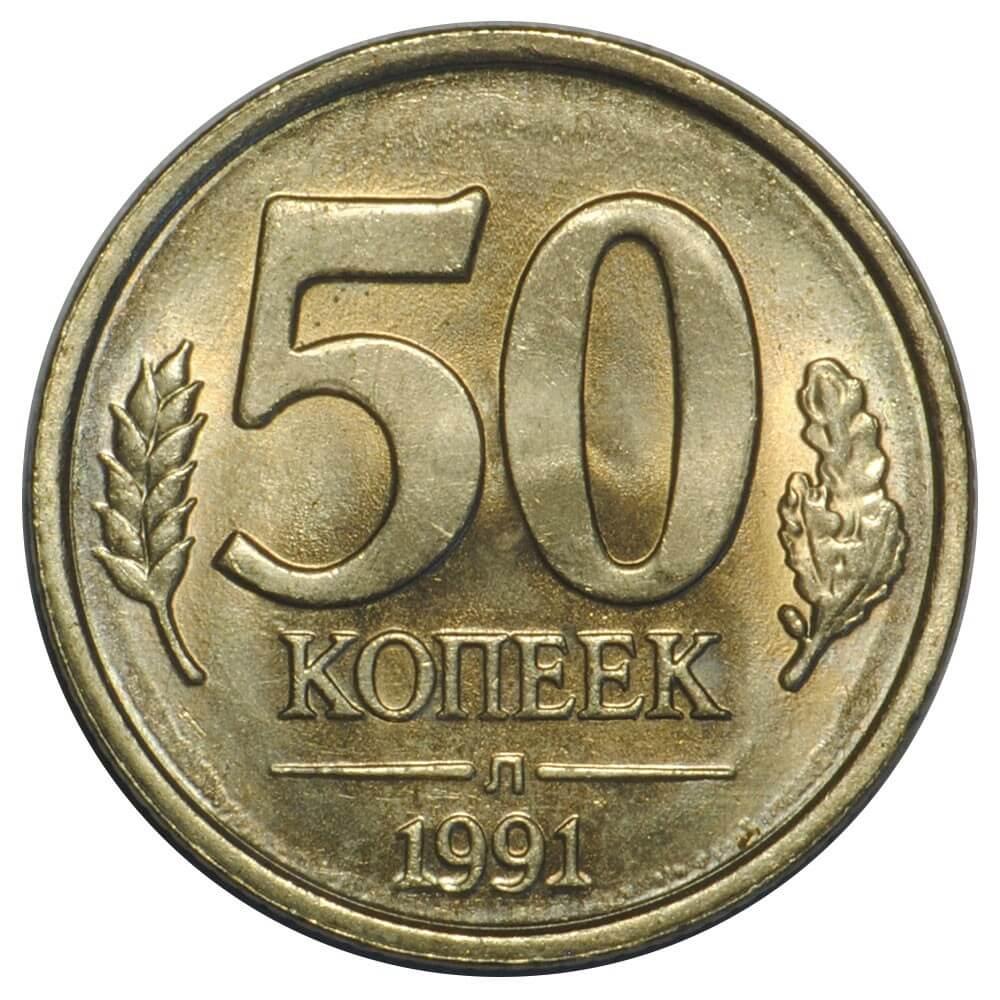 Монета 50 копеек 1991 года (ГКЧП)