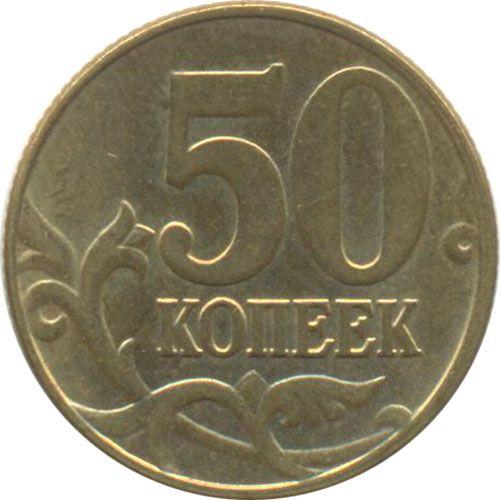 Монета 50 копеек 1998 года