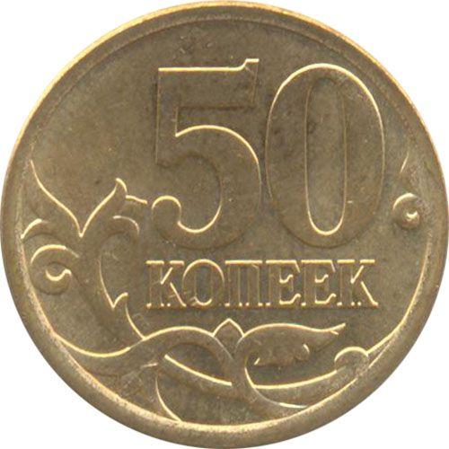 Монета 50 копеек 2008 года