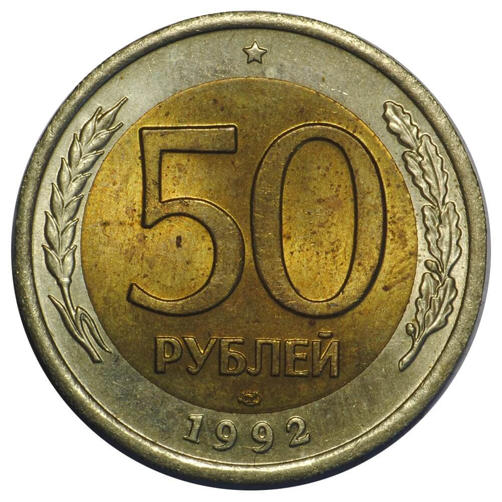 Монета 50 рублей 1992 года